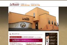 エステティック ラ・ボーテ 日本国店のHP