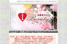 I Beauty富山のHP