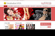 totalsalon VITAのHP