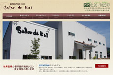 サロンドカイ(Salon de Kai)のHP