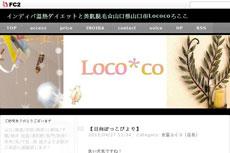 Lococo山口店のHP