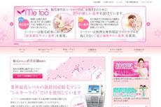 ミートゥーゆめタウン益田店のHP