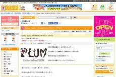 Esthe Salon PLUM(エステサロン プラム)のHP
