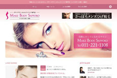 MAKE BODY SAPPRO with Dione<メイクボディサッポロ> 大通店のHP