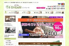 Embellir<アンベリール> 市川店のHP