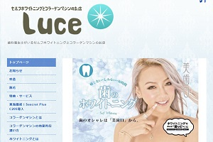 LuceのHP