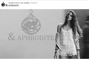 アフロディテ(&APHRODITE.)のHP