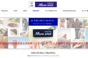 アリュールワックス(AllureWax)のHP