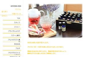 アロマーマ(aroma-ma)のHP