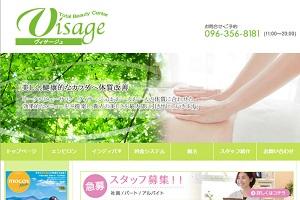ヴィサージュ(Visage)のHP