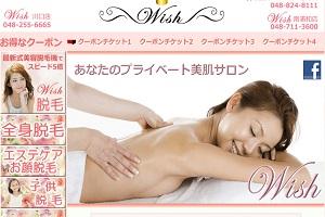 ウィッシュ プリンセス与野店(Wish)のHP