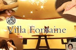 ヴィラ フォンテーヌ(Villa Fontaine)のHP