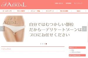 エアリアル八代店【エアリアルヤツシロテン】のHP