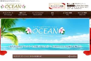 エステアンドリラクゼーション オーシャン(and OCEAN)のHP