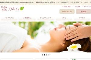 カルム(Healing&Beauty)のHP