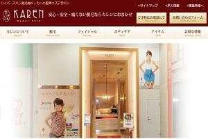 カレン イオンモール宮崎店のHP
