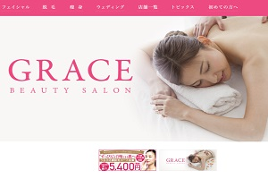 グレース 柏店(GRACE BEAUTY SALON)のHP