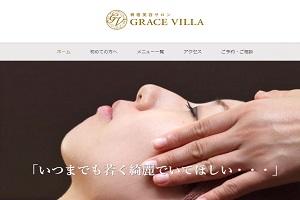 グレースヴィラ(GRACE VILLA)のHP