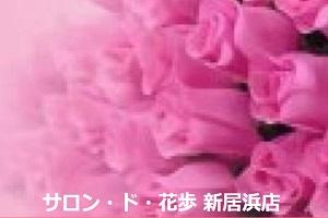 サロン ド 花歩 新居浜店のHP
