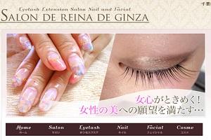 サロンデレイナ デ ギンザ(Salon de reina de GINZA)のHP