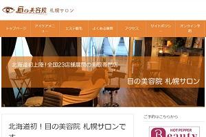 サロンドケイ 目の美容院 札幌サロン ボヌール札幌店(Salon de Kei)のHP