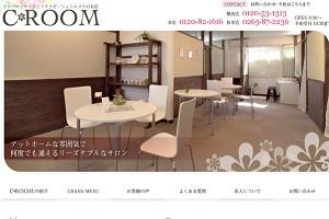 シールーム 松本店(C-ROOM)のHP