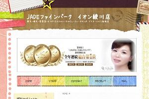 JADEファインパーク OCEANs イオン綾川店のHP
