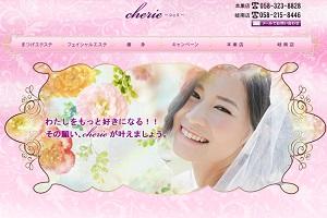 シェリ 岐南店(cherie)のHP