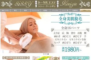 シシィケーニギン イオンモール沖縄ライカム店(Sissy Konigin)のHP