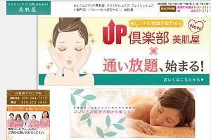 スキンプロ美肌屋 鈴鹿店(Skin Pro)のHP