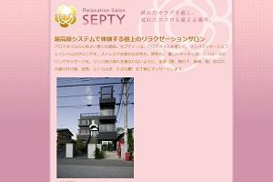セプティ(SEPTY)のHP