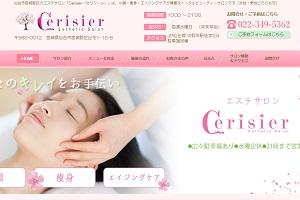 セリシール(Cerisier)のHP
