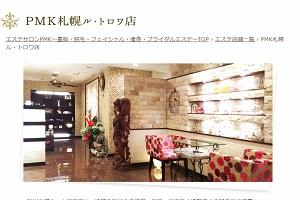 トータルエステティック PMK 札幌ル・トロワ店のHP