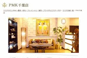 トータルエステティック PMK 千葉店のHP
