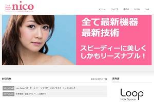 トータルビューティーサロン ニコ(Total Beauty Salon nico)のHP
