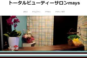 トータルビューティーサロン メイズ 石岡本店(mays)のHP