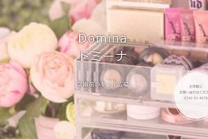 ドミーナ(Domina)のHP