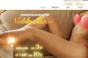 ノーブル ムーン(Noble Moon)のHP