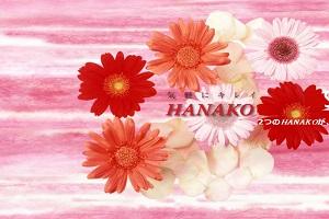 ハナコ(HANAKO)のHP