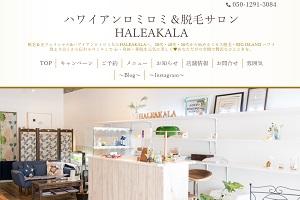 ハレアカラ(HALEAKALA)のHP