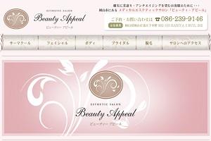 ビューティー アピール(Beauty Appeal)のHP