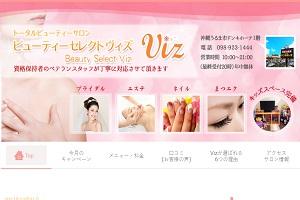 ビューティーセレクトヴィズ ドンキホーテうるま店(Beauty Select Viz)のHP