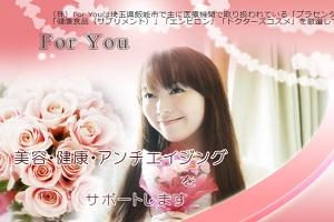 フォーユー マシバメディカル(For You Mashiba Medical)のHP
