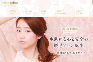 プティレーヌ 西大寺(petit reine Beauty Esthetic Salon)のHP