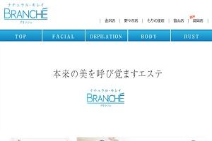 ブランシェ BRANCHE 金沢店のHP