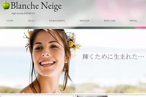 ブロンシュネージュ(Blanche Neige)のHP