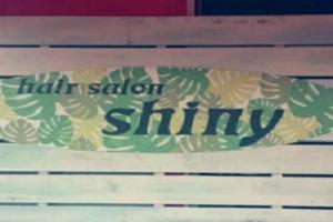 ヘアサロン シャイニー エステ(hair salon Shiny)のHP