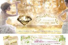 プリンセス リア princess riaのHP