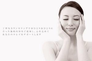 マックエステティックサロン 喜多川店のHP