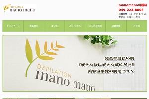 マノ マノ 川越店(mano mano)のHP